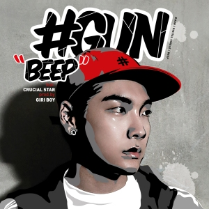 "Album art for #Gun (Sharp Gun)'s album ""Beep"""