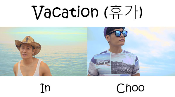 "The members of In & Choo in the ""Vacation"" MV"
