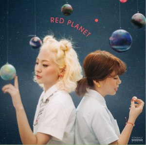 "Album art for Blushing Youth's album ""Red Planet"""
