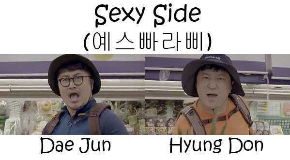 "The members of Hyung Don & Dae Jun in the MV for ""Sexy Side"""
