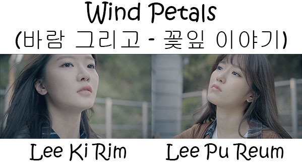 "The members of Wable in the ""Wind Petals"" MV"