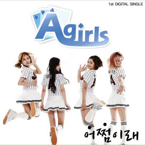 """Album art for AGirls's album """"Oh My God"""""""