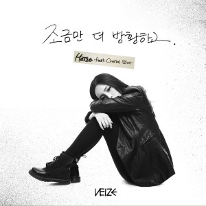 "Album art for Heize's album ""A Little More Wondering"""