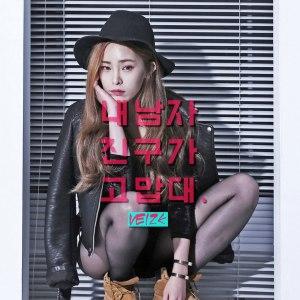 "Album art for Heize's album ""Thanks For My Boyfriend"""