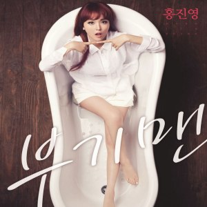 "Album art for Hong Jin Young's album ""Boogie Man"""