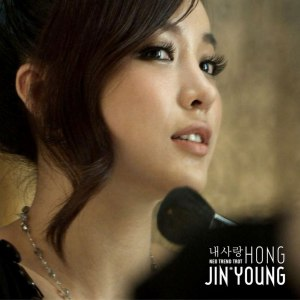 "Album art for Hong Jin Young's album ""My Love"""