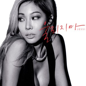 "Album art for Jessi's album ""Don't Make Me Cry"""