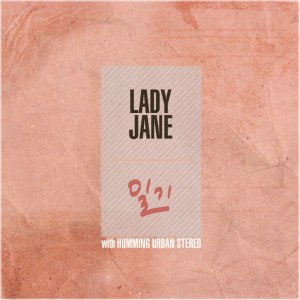 "Album art for Lady Jane's album ""Diary"""