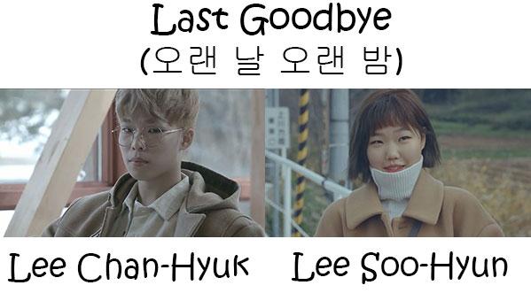 "The members of Akdong Musician [AKMU] in the ""Last Goodbye"" MV"