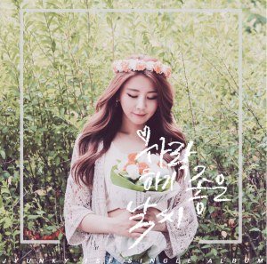 "Album art for J'yunky's album ""Good Weather To Love"""
