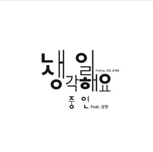 "Album art for Jungyeon's album ""Thinking Of Tomorrow"""