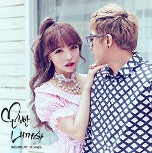 """Album art for Im BoReum (Lily)'s album """"Oppa Is Mine"""""""