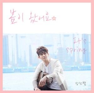 "Album art for Jan Han Byeol's album ""It's Spring"""