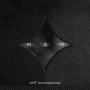 "Album art for Huh Gak's album ""Only You"""