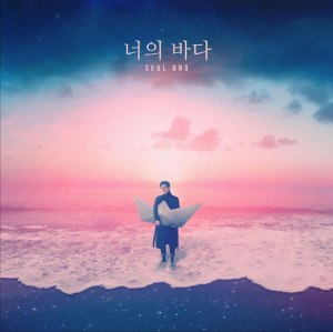 "Album art for Lim Seulong's album ""Sea Of Love"""