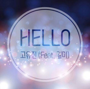 "Album art for Ko Yujin's album ""Hello"""