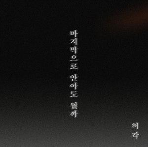 """Album art for Huh Gak's album """"The Last Night"""""""