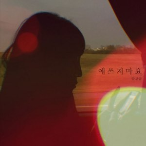 """Album art for Park Boram's album """"Will Be Fine"""""""