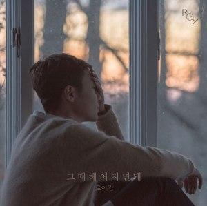 "Album art for Roy Kim's album ""Only Then"""