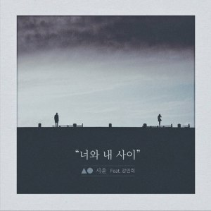 "Album art for Siyoon's discography ""By My Side"""