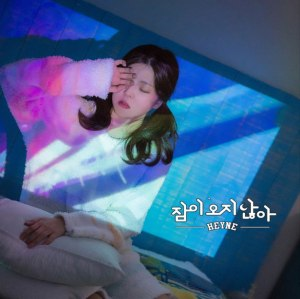 "Album art for Heyne's album ""Insomnia"""