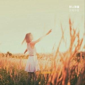 """Album art for Honey Apple's album """"Lake Yesterday"""""""