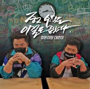 "Album art for Hyungdon & Daejun's album ""The King Of Math"""