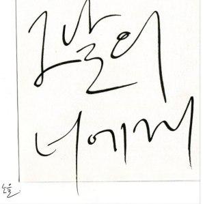 """Album art for Noel's album """"Our Last Day"""""""