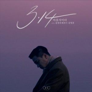 """Album art for Outsider's album """"3.14"""""""