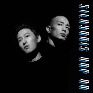 "Album art for Silkybois's album ""Hop On"""