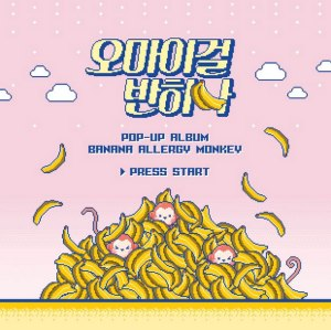 """Album art for Oh My Girl Banhana's album """"Banana Allergy Monkey"""""""