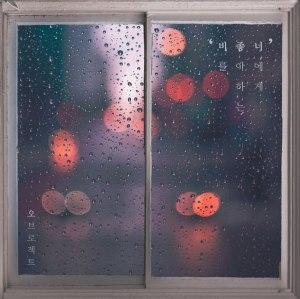 "Album art for OBRJECT's album ""The One Who Likes Rain"""