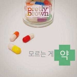 """Album art for Pretty Brown's album """"Unknown Medicine"""""""