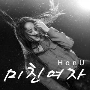 "Album art for HanU's album ""Crazy Woman"""